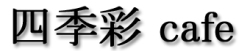 四季彩-陶器ONLINE-